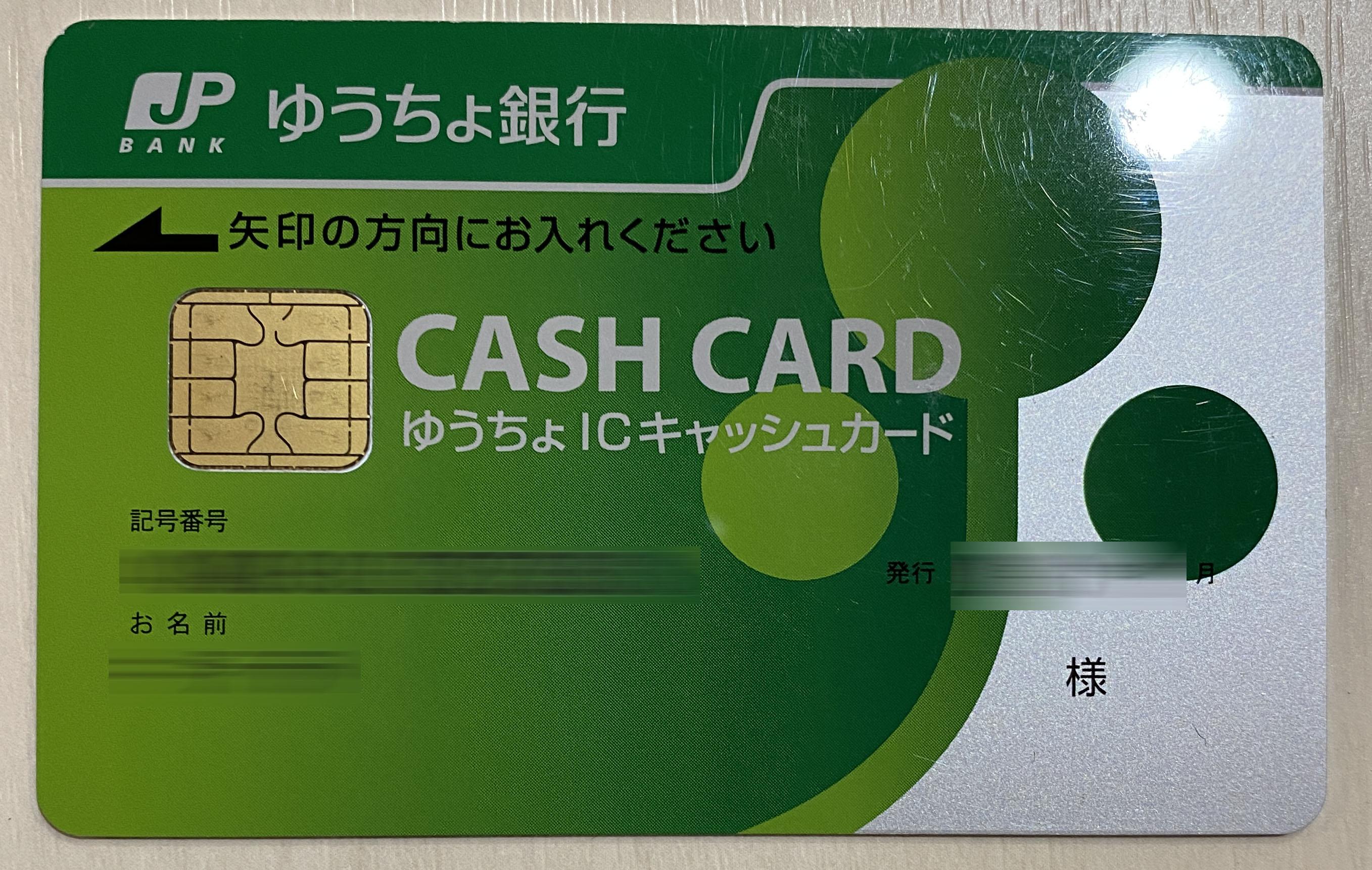 郵局提款卡